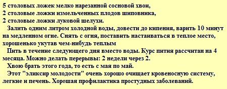 Эликсир_молодости_1