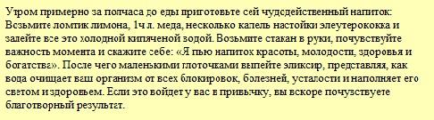Эликсир_молодости_3