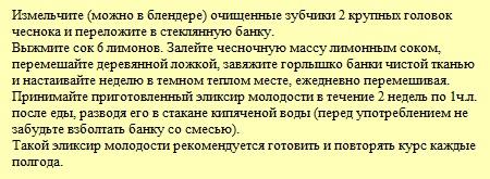 Эликсир_молодости_4