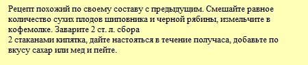 Эликсир_молодости_8